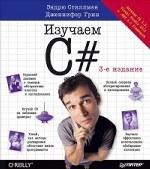 Изучаем C#.Вкл.C# 5.0, Visual St2012,NET 4.5.3изд