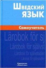 Шведский язык. Самоучитель