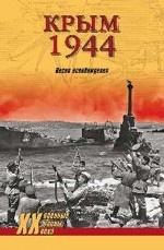 Николай Андреевич Черкашин. Крым 1944. Весна освобождения