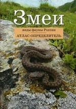 Атлас-определитель.Змеи.Виды фауны России