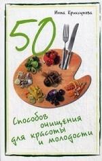 Инна Криксунова. 50 способов очищения для красоты и молодости 150x236