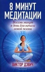 8 минут медитации.8мин.в день для начала нов.жизни
