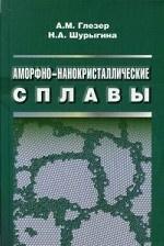 Аморфно-нанокристаллические сплавы