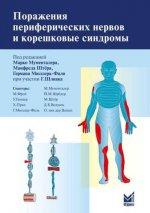 Поражения периферических нервов и корешковые синдромы