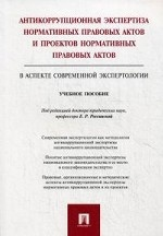 Антикоррупционная экспертиза нормативных правовых актов и проектов нормативных правовых актов в аспекте современной экспертологии. Учебное пособие
