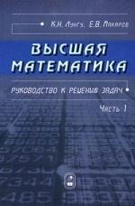 Высшая математика. Руководство к решению задач. Ч. 1. Изд 3-е. испр. и доп