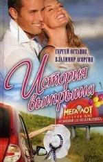 Сергей Остапов. История выигрыша