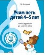 Учим петь детей 4-5л. Песни и упражнения ФГОС