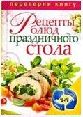1+1, или Переверни книгу. Украшения блюд праздничного стола из овощей и фруктов. Рецепты блюд праздничного стола