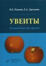 Увеиты: Руководство для врачей / И.Е. Панова, Е.А. Дроздова