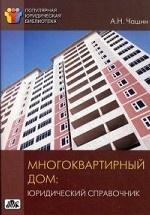 Многоквартирный дом. Юрид. справочник