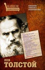 Лев Толстой.Психоанализ гениального женонен