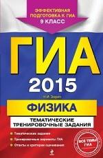 ГИА-2015. Физика. 9 класс. Тематические тренировочные задания