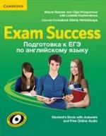 Exam Success. Подготовка к ЕГЭ по английскому яз