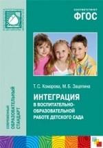 ФГОС Интеграция в воспит.-образов. работе д/с(4-7)