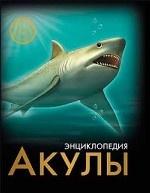 Хочу знать. Акулы