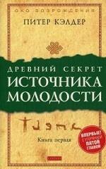 Древний секрет источ. молодости Кн.1 (мяг, нов)