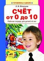Счет от 0 до 10 Рабочая тетрадь для детей 5-6л