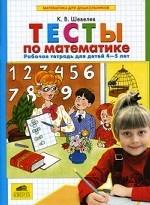 Тесты по математике 4-5 лет [Рабочая тетрадь]