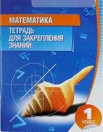 Математика. 1 класс. Тетрадь для закрепления знаний