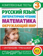 Комплексные тесты для начальной школы+интенсив-тренажер. Русский язык, литературное чтение, математика, окружающий мир, 3 класс