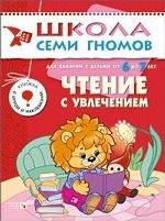 Чтение с увлечением. Для занятий с детьми от 6 до 7 лет