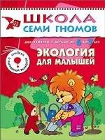 Экология для малышей. Для занятий с детьми от 6 до 7 лет