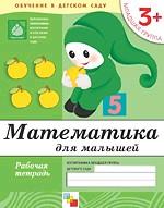 Математика для малышей. Младшая группа 3+. Рабочая тетрадь