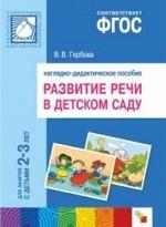 Развитие речи в детском саду. Наглядно-дидактическое пособие. Для занятий с детьми 2-3 лет. ФГОС
