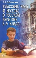 Классные часы и беседы о русской культуре. 5-9 класс