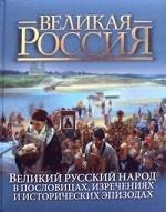 Вел. рус. народ в пословицах, изречениях и историч. эпизодах