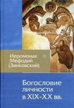 Богословие личности в XIX-XX вв