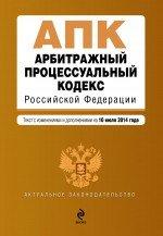 Арбитражный процессуальный кодекс Российской Федерации : текст с изм. и доп. на 10 июля 2014 г
