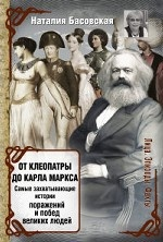 От Клеопатры до Карла Маркса