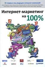 Интернет-маркетинг на 100% (мяг)