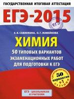 ЕГЭ-2015. Химия. (60х90/8) 50+1 типовых вариантов экзаменационных работ для подготовки к ЕГЭ. 11 класс
