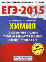ЕГЭ-2015. Химия. (60х90/8) Самое полное издание типовых вариантов заданий для подготовки к ЕГЭ. 11 класс