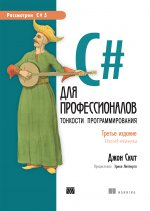 C# для профессионалов: тонкости программирования