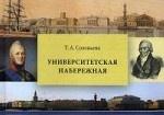 Т. А. Соловьева. Университетская набережная