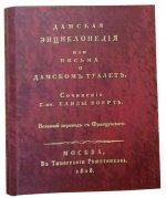 Дамская энциклопедия, или Письма о дамском туалете