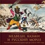 Медведи, Казаки и Русский Мороз. Россия в английской карикатуре до и после 1812 года