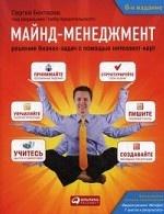 Майнд-менеджмент: Решение бизнес-задач с помощью интеллект-карт