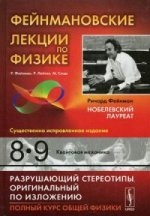 Фейнмановские лекции по физике: Т.8,9: КВАНТОВАЯ МЕХАНИКА. Пер. с англ