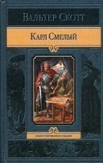 Карл Смелый, или Анна Гейерштейнская, Дева Мрака. Скотт Вальтер