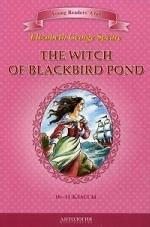 The Witch of Blackbird Pond=Ведьма с пруда Черных