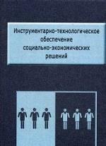 Инструментарно-технологическое обеспечение социально-экономических решений. Сборник научных статей