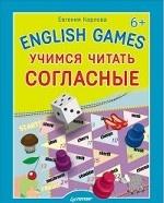 English games. Учимся читать согласные 6+