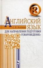 Английский язык для направления подготовки «Товароведение». Уч.пособие, 1-е изд