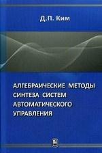 Алгебраические методы синтеза систем автоматического управления