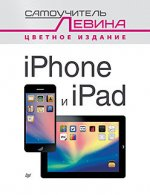 Левин Александр Шлемович. iPad и iPhone. Самоучитель Левина в цвете 150x195